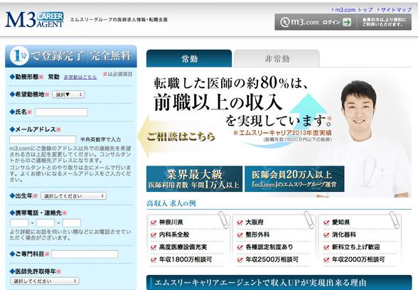 医師 求人 エムスリーm3.com CAREER