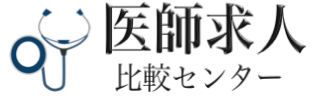 医師転職比較センター【2018年最新ランキング】