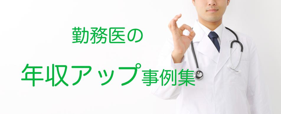 勤務医の年収アップ事例