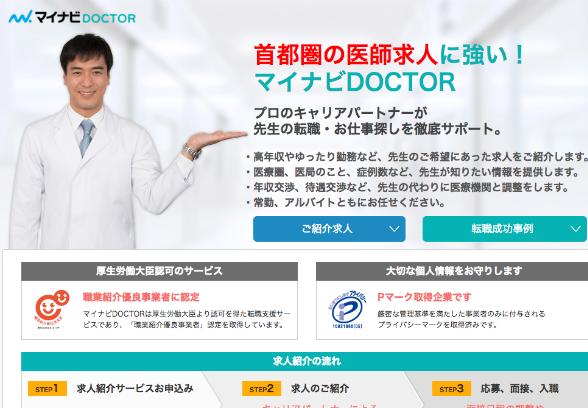 医師 求人 マイナビDOCTOR