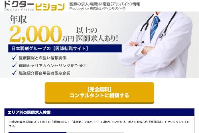 医師 求人 ドクタービジョン